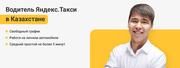 Срочно требуются водители в Яндекс такси